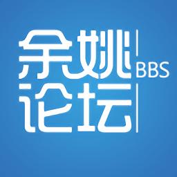 余姚论坛app