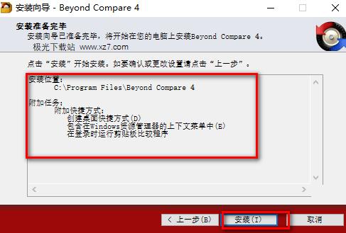 beyond compare中文破解版