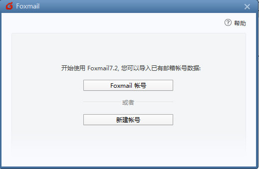foxmail官方版