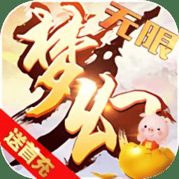 梦幻大乱斗无限版 v1.0.0 安卓版