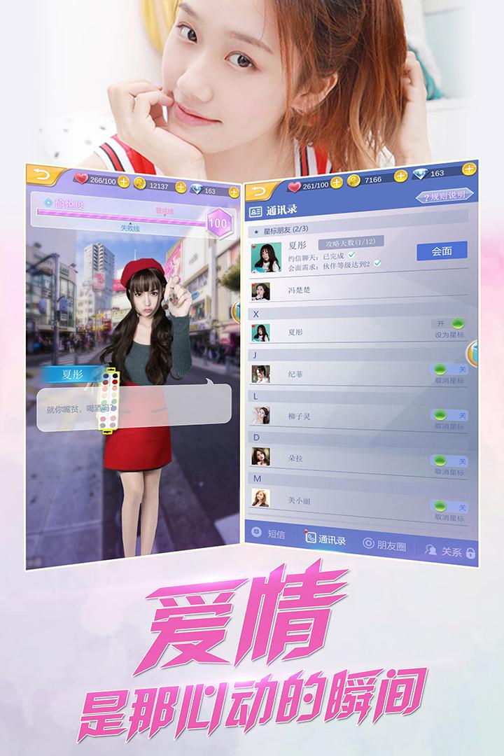心跳女友免费版 v1.0 安卓版
