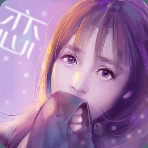 心跳女友免费版v1.0 安卓版