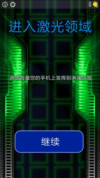 激光笔模拟器无限金币版 v18 安卓版
