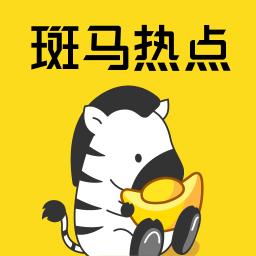 斑马热点app v1.1.07 安卓版