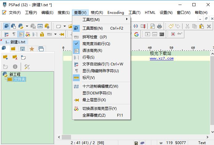 pspad editor免安装版