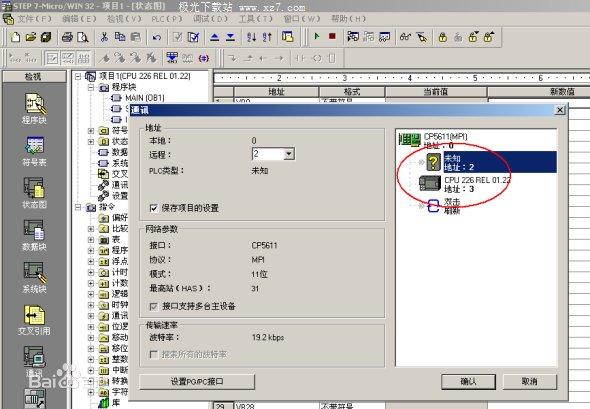 西�T子step7 v5.5 中文版