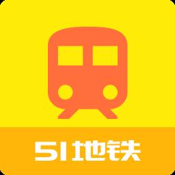 51地铁通手机版 v1.0.0 安卓官方版