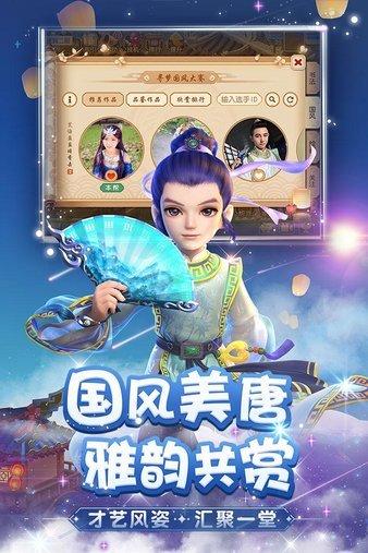 梦幻西游无双腾讯手机版 v1.3.6安卓版