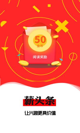 薪头条手机版app下载