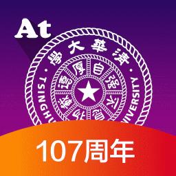 AtTsinghua清华大学app v5.2.2 安卓版