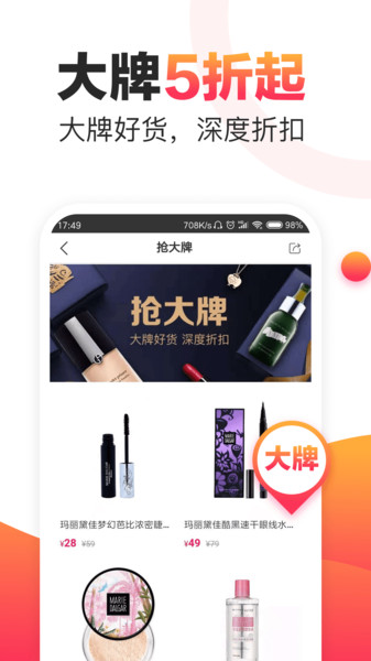 聚优惠手机版app下载