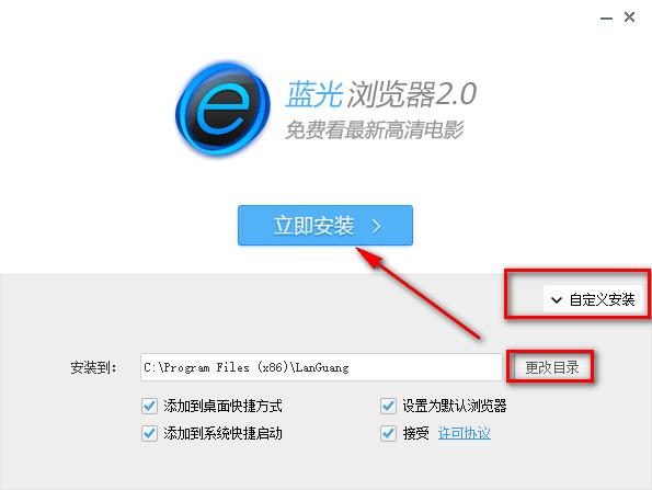 蓝光浏览器官方