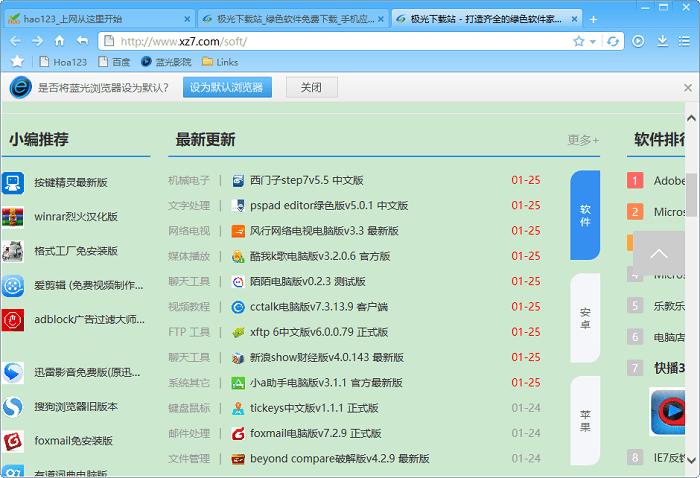 蓝光浏览器网页版 v2.2.06 绿色版