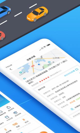 全国违章查询app v7.9.8 安卓官方版