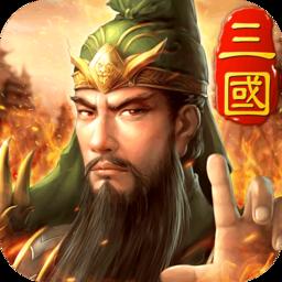 三国英雄HD正版手游 v1.0.2 安卓版