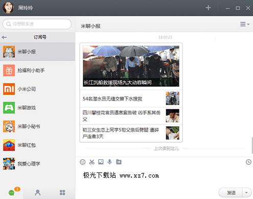 米聊pc版 v4.0.95 最新版