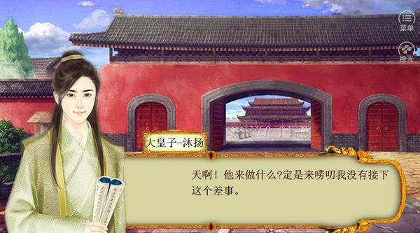 皇帝成长计划妃子版 v1.0.0 安卓版