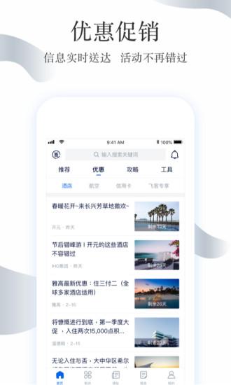飞客茶馆手机版 v7.0.1 安卓版