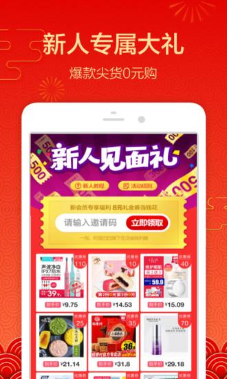 一淘淘宝官方app下载
