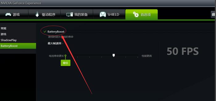 nvidia游戏优化App