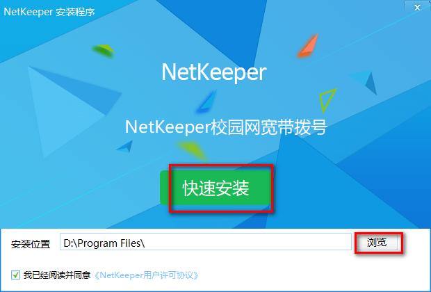校园网netkeeper