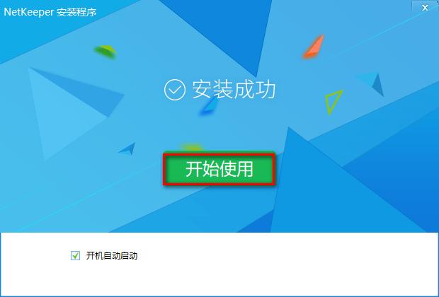 netkeeper电脑版 v5.2.12.529 官方最新版