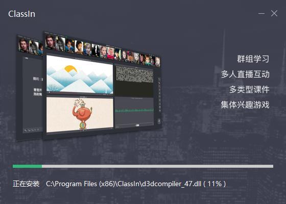 classin在线教室 v2.2.7.82 官方版