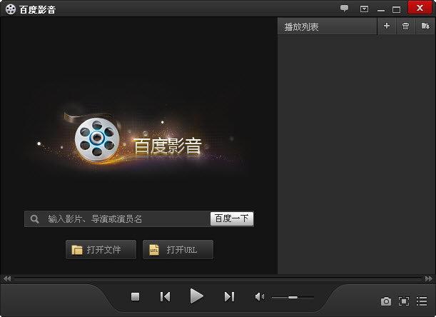 百度影音破解去广告版 v5.6.2.47 免费版