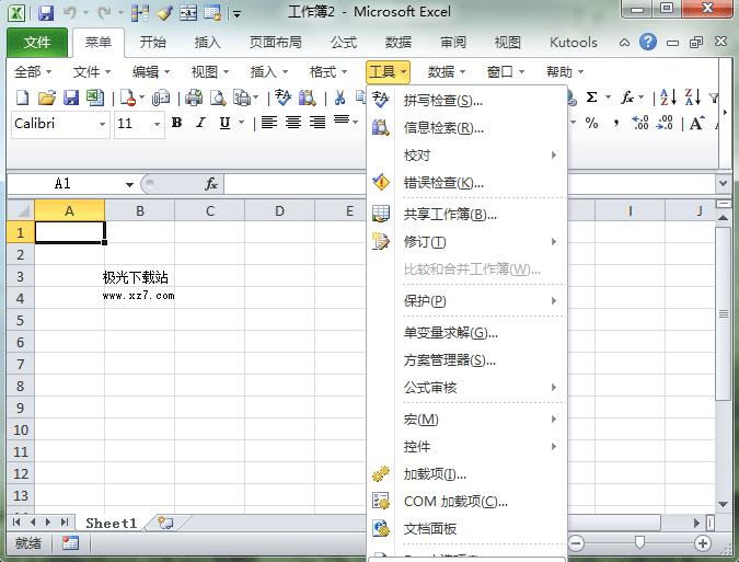 excel2007破解版 中文版
