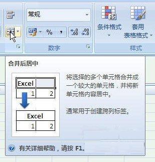 excel2007pc版