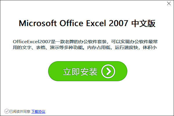 microsoft office excel viewer 2007官方中文版 电脑版