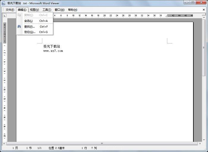 word2009正式版 完整版