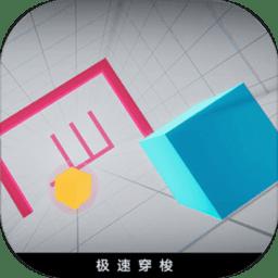 极速穿梭游戏 v1.0.1 安卓版