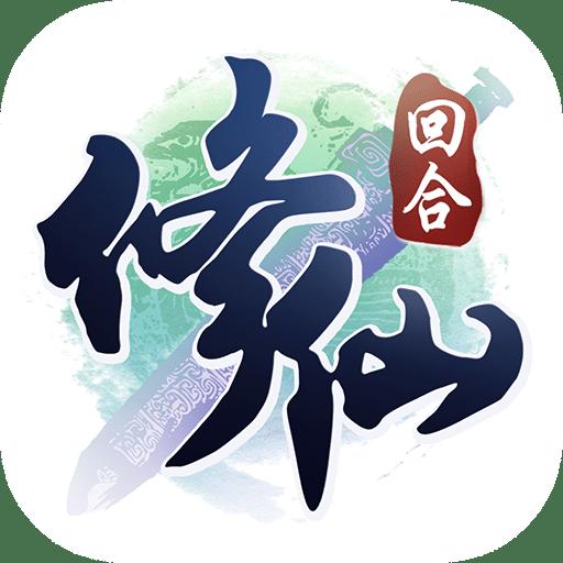 修仙炼妖传内购破解版v4.01 安卓版
