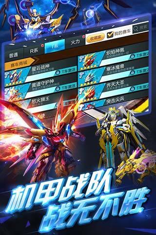 天天飞车手机版 v3.6.1.673 安卓官方版