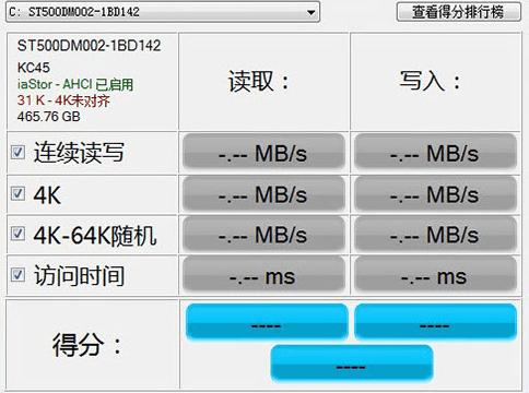 as ssd测试固态硬盘 v2.0.6485.19676 绿色汉化版