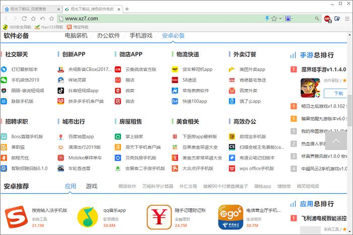 皇帝浏览器电脑版 v42.300.347.5 最新版