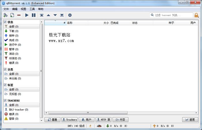 qbittorrent绿色版 v4.1.5 64位