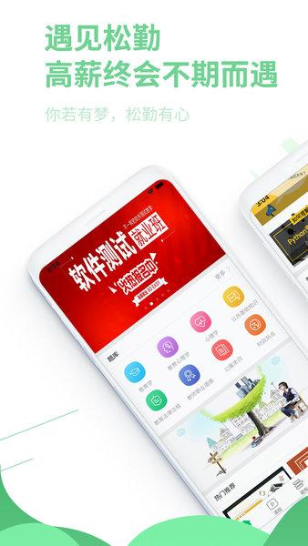 松勤教育app