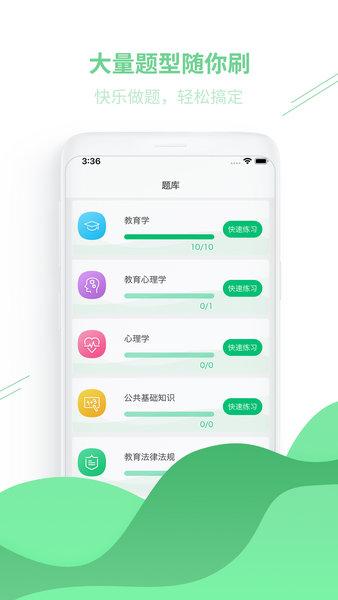 松勤教育手机版 v1.2.1 安卓版