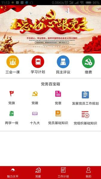 阳光党建客户端 v1.0 安卓版