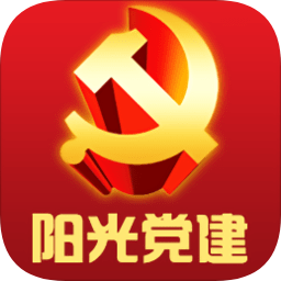 阳光党建客户端v1.0 安卓版