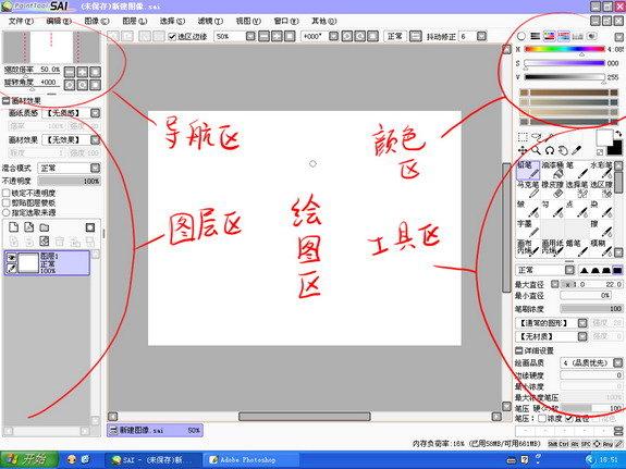sai软件中文版官方