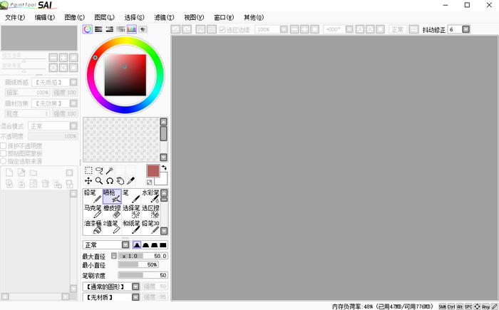 sai绘图软件 v2.0 最新版