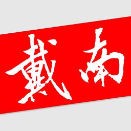 戴南���appv4.6.8 安卓最新版