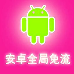 安卓免流量app