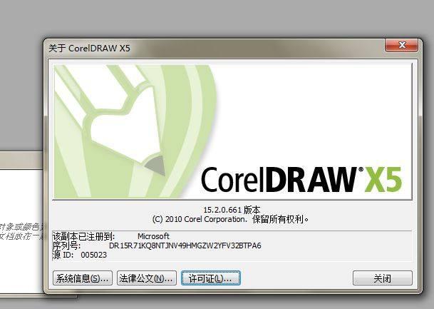 coreldraw x5中文破解版 绿色版_附注册机和序列号