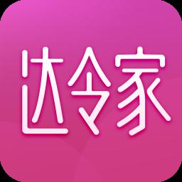 达令家手机版 v1.1.5 安卓版