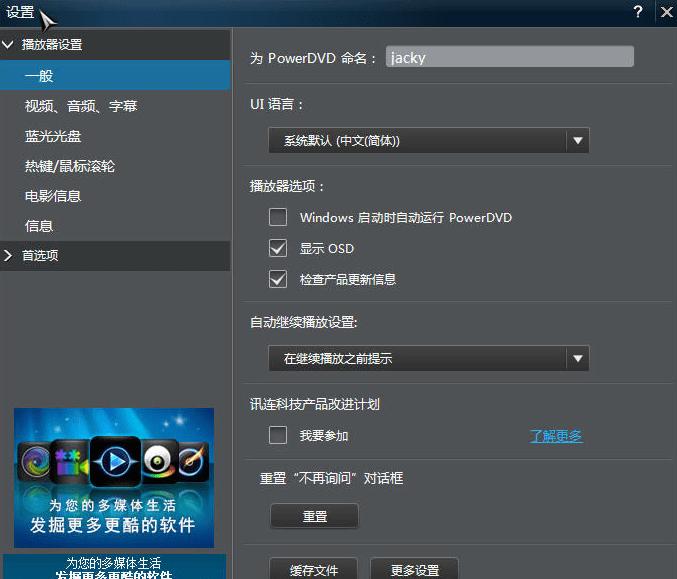 powerdvd极致蓝光版 v18.0.2307.62 免费版