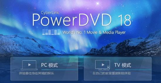 powerdvd最新版